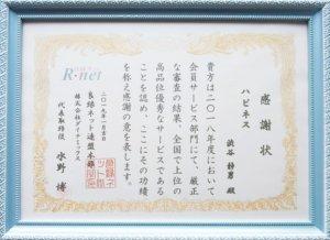 2018年度 年間 優秀相談所表彰 九州で1社のみ2年連続の受賞です\(^o^)...