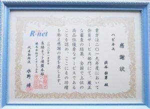 2019年度 年間 優秀相談所表彰 九州で1社のみ3年連続の受賞です\(^o^)...