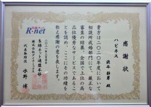 2020年度 年間 優秀相談所表彰 九州で1社のみ4年連続の受賞です\(^o^)...