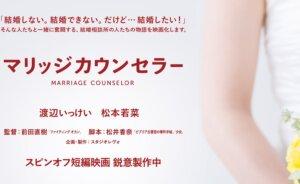 ハピネスが協力企業として参加している映画「マリッジカウンセラー 結衣の決意 篇」...